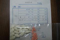 グルコン(白)&リマダイル(オレンジ)