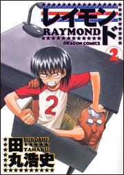 レイモンド2 (ドラゴンコミックス 56-6)