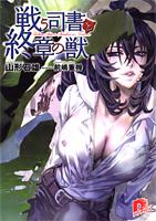戦う司書と終章の獣 (集英社スーパーダッシュ文庫 や 1-8)