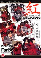 紅公式ファンブック (集英社スーパーダッシュ文庫 か 9-8)