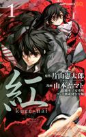 紅kure-nai 1 (1) (ジャンプコミックス)