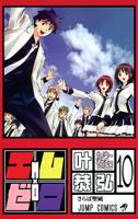 エム×ゼロ 10 (10) (ジャンプコミックス)