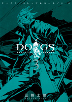 DOGS/BULLETS&CARNAGE 3 (3) (ヤングジャンプコミックス)