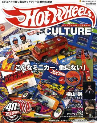 hotwheels_culture.jpg