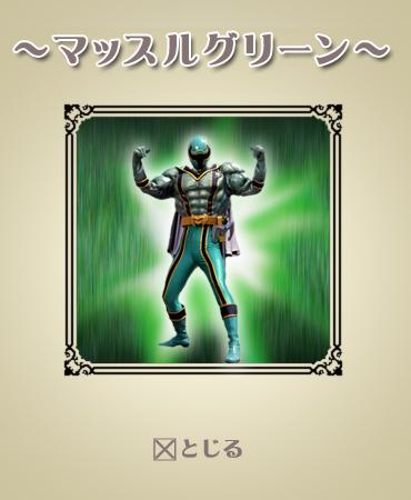 muscle_magi_gleen.jpg