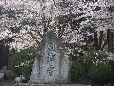 三井寺門前