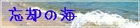 【忘却の海】