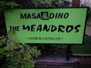 メアンドロス