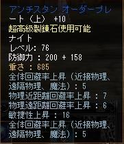 A回避(上)+10