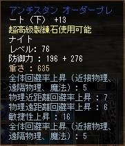 A回避(下)+13
