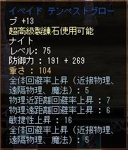 A回避(手)+13