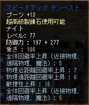 A回避(足)+13