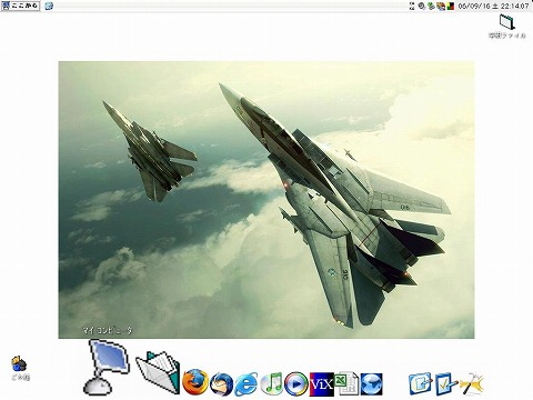 デスクトップ2006。
