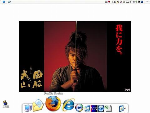 デスクトップ2007。