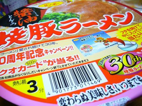 焼き豚ラーメンとんこつしょうゆ味。
