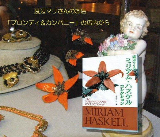 渡辺マリのミリアムハスケルコレクション