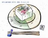冷やし柚子豆腐