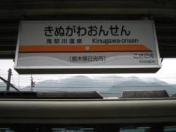 kinugawa.jpg