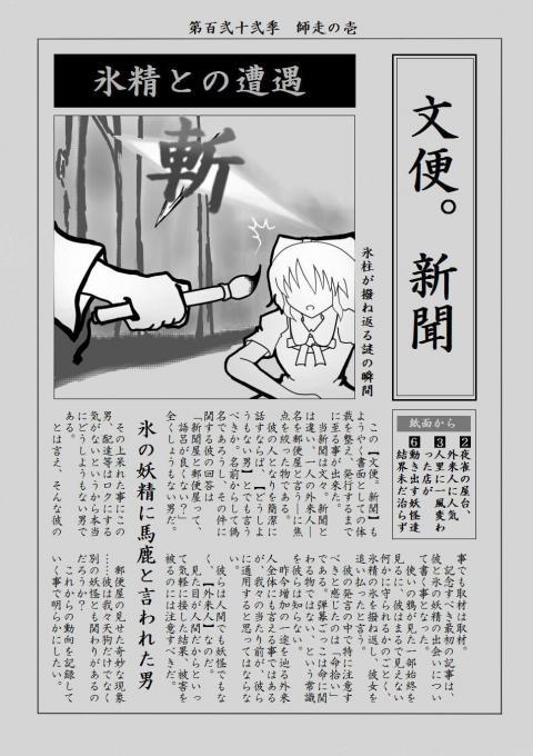 第百弐十弐季 師走の壱 頁壱