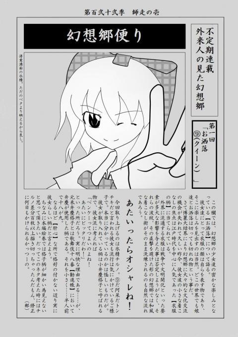 第百弐十弐季 師走の壱 頁五