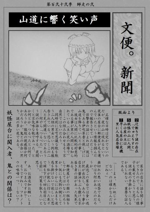 第百弐十弐季 師走の弐 頁壱