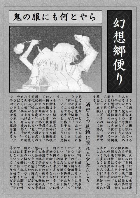 第百弐十弐季 師走の弐 参頁