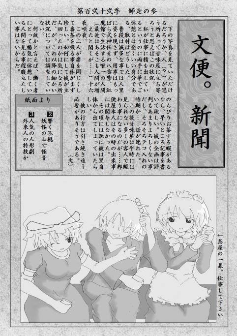 第百弐十弐季 師走の参 壱頁