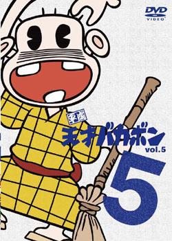 赤塚不二夫7