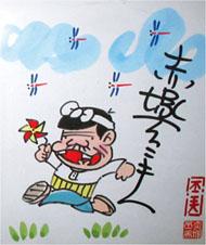 赤塚不二夫20