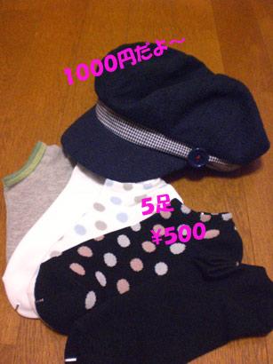 帽子&靴下