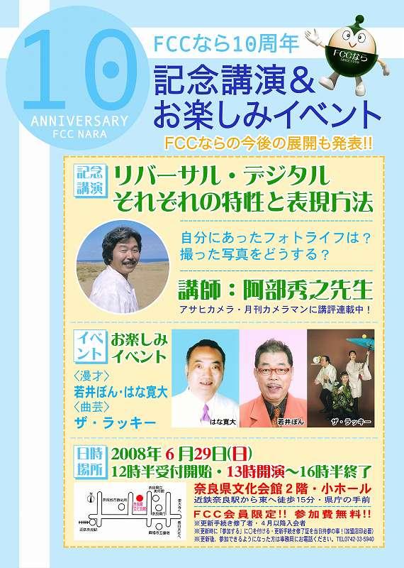 10周年イベントポスター-s