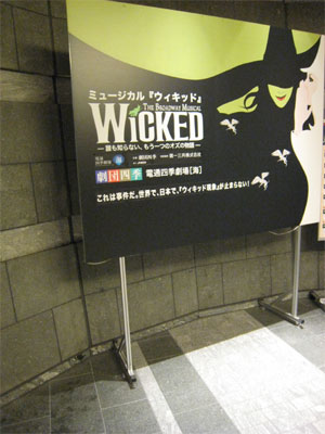 wicked shiodome