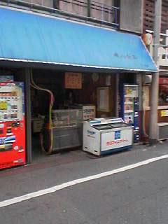 磯八食品店