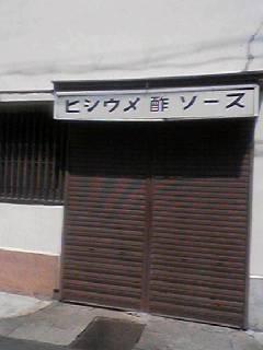 ヒシウメソース店
