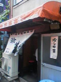 まるしま洋食店
