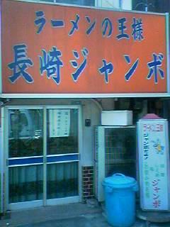 長崎ジャンボ