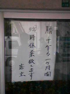 長崎ジャンボ貼紙