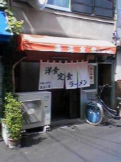 まるしま洋食店Y