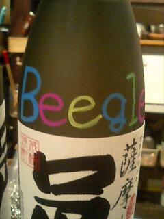 Beegleボトル