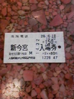 戎そば入場券