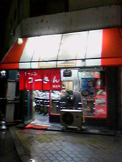 コーさんラーメン店