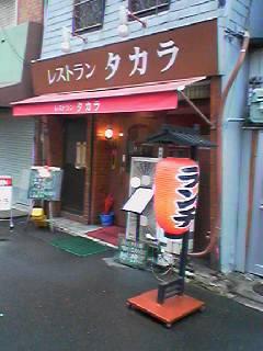 タカラ2店