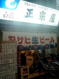 正宗屋 相合橋店