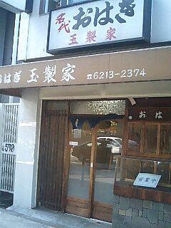 玉製家店2