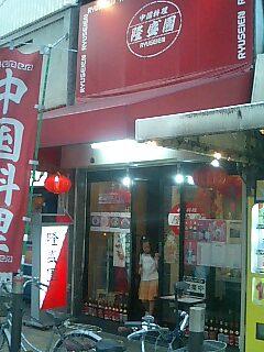 隆盛園2店