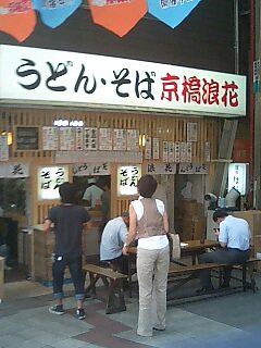 京橋浪花店