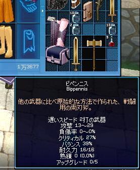 mabinogi_2008_05_26_002.jpg
