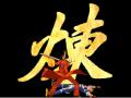 煉獄殺KO(嘘)