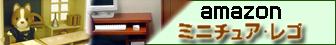 ドールハウス レゴ ミニチュア
