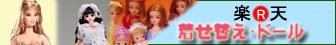 リカちゃん バービー 着せ替え 人形 ドール
